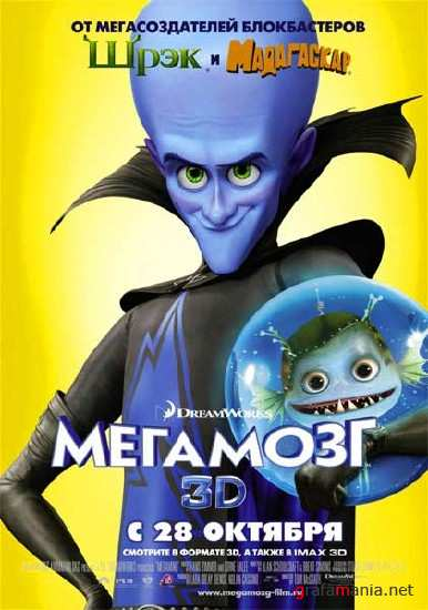 Мегамозг / Megamind (2010/DVDScr)