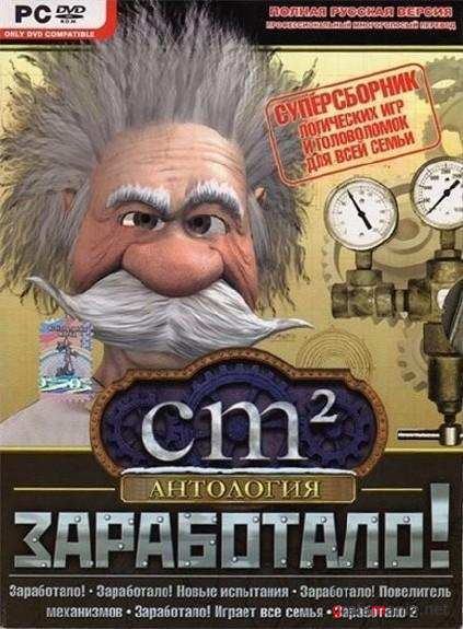����������! - ��������� (5 � 1) / Crazy Machines: Antology (2008/PC/RUS/Repack by KimonZ)