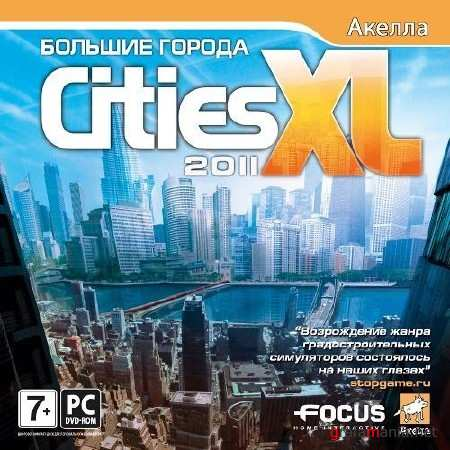 Cities XL 2011: ������� ������ (2010/RUS/RePack by  mefist00)