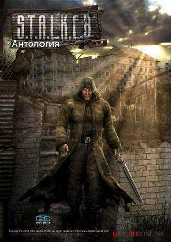 S.T.A.L.K.E.R. Антология (2007-2010/RUS/ENG/UKR/Repack by R.G. Catalyst)
