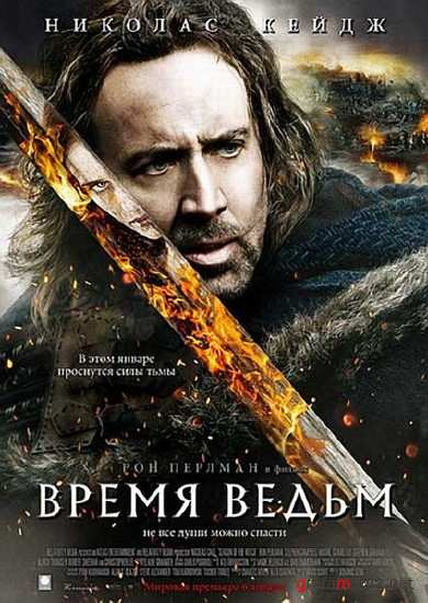 Время ведьм / Season of the Witch (2010/CAMRip)