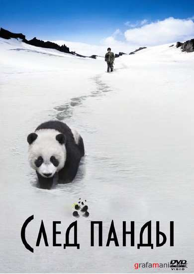 След панды / Trail of the Panda / Xiongmao hui jia lu (2009/DVDRip)