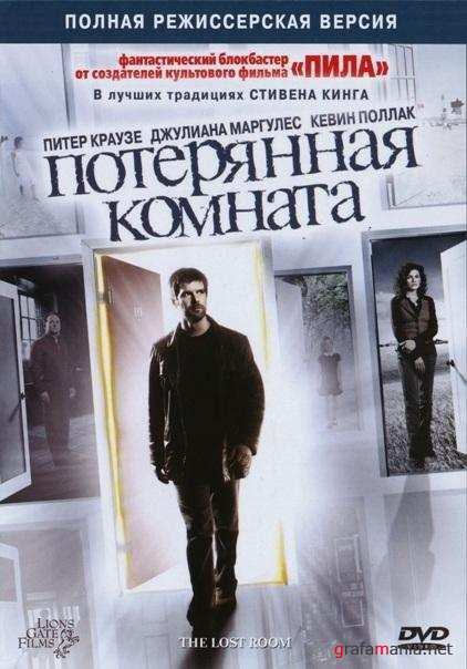 ���������� ������� / The Lost Room (2006) DVD9