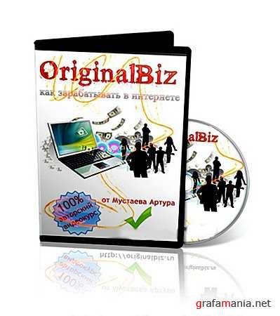 ��������� OriginalBiz. ������ �� ��������� (2010) flash