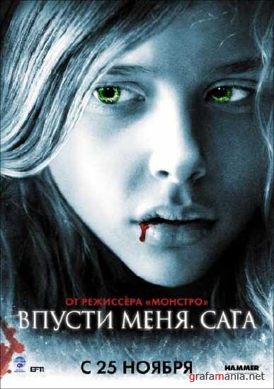 ������ ���� / Let Me In (2010) DVDRip