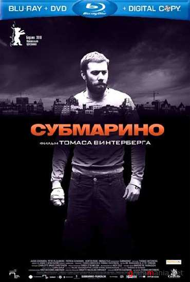 Субмарино / Submarino (2010) HDRip