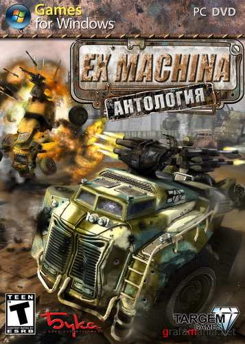 Антология Ex Machina (2007/RUS/RePack by R.G.ReCoding)