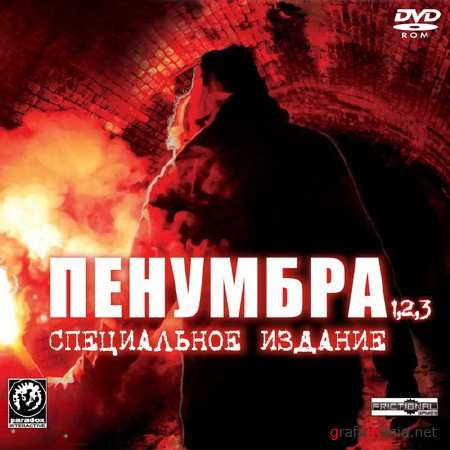 ��������. ����������� ������� (2008/RUS/RePack by R.G.Catalyst)