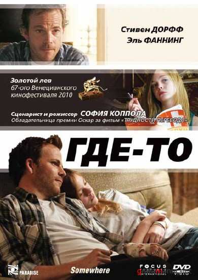 Где-то / Somewhere (2010) HDRip
