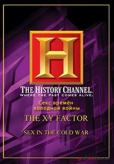 ���� ����� �������� ����� / The XY factor: Sex in the Cold War (2002) TVRip