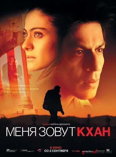 Меня зовут Кхан / My Name Is Khan (2010) DVDRip