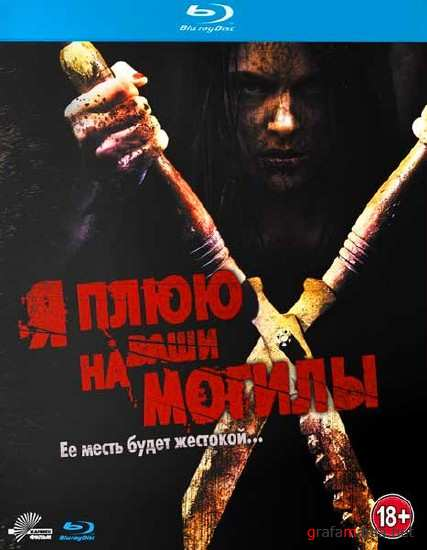 Я плюю на ваши могилы / I Spit on Your Grave (UNRATED) (2010) HDRip