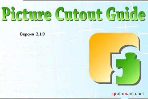 Picture Cutout Guide 2.1 (2011) Rus/Eng