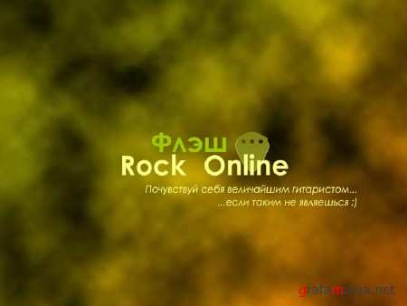 Flash Rock online 1.43 (RUS)