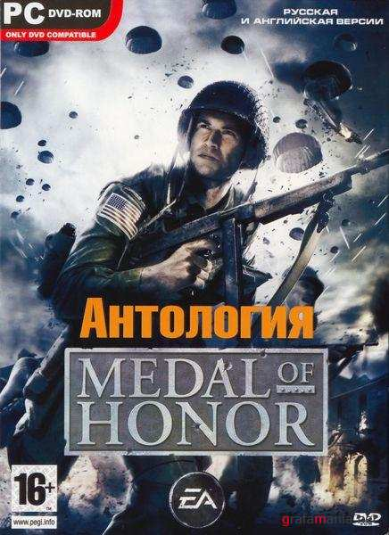 Medal of Honor. Classic Anthology (2002-2003/Eng/Rus/Repack by R.G. Catalyst)