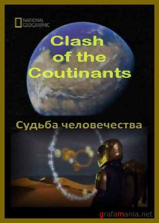 ������������ �����������. ������ ������������ / Clash of the Coutinants. Fate of man (2010/TVRip)