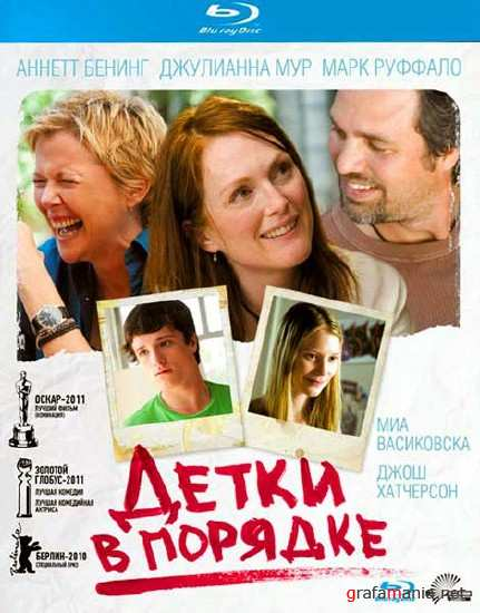 ����� � ������� / The Kids Are All Right (2010) HDRip