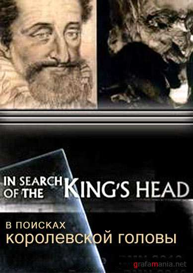 � ������� ����������� ������ / In Search of The King's Head (2011) IPTVRip