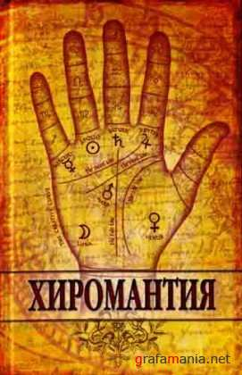 Видеокурс «Хиромантия и Хирология / Chiromancy and Chirology» (2009)