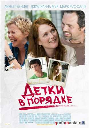 ����� � ������� / The Kids Are All Right (2010) MP4 / 3GP