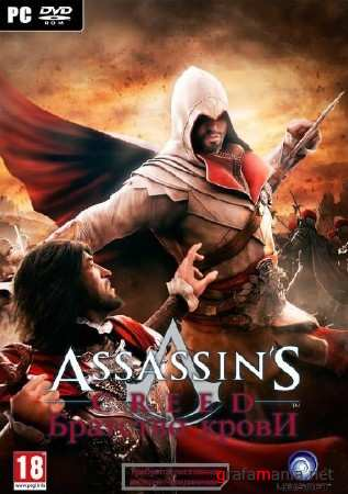 Assassin's Creed: Brotherhood (2011/RUS/ITA/Lossless Repack R.G. Cracker's)