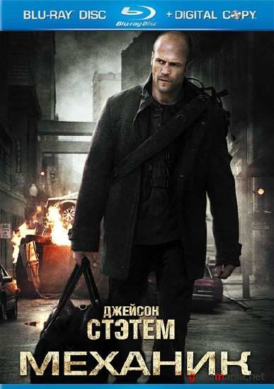 Механик / The Mechanic (2011) HDRip