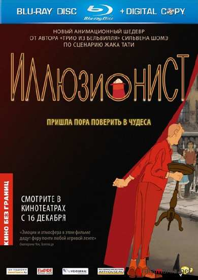 Иллюзионист / L'illusionniste (2010) HDRip