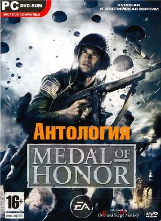 Антология Medal of Honor (2002-2010/ENG/RUS/RePack by R.G. Механики)