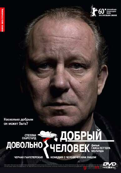 Довольно добрый человек / A Somewhat Gentle Man / En ganske snill mann (2010) DVDRip