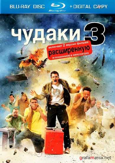 Чудаки 3 / Jackass 3 (UNRATED) (2010) HDRip
