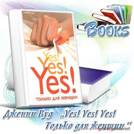 Yes! Yes! Yes! ������ ��� ������. ������ ��� (2008)