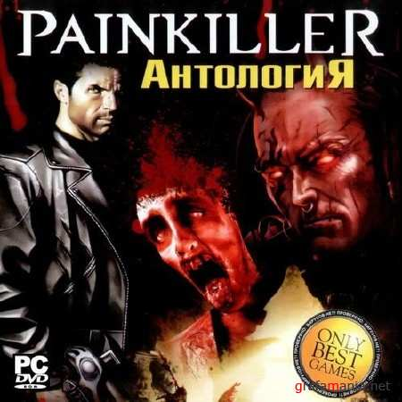 Антология Painkiller (2004 - 2010/RUS/RePack by R.G.Packers)