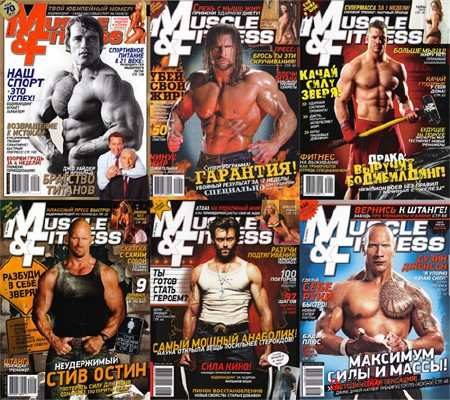 """�������� ������� """"Muscle & Fitness"""". 16 ������� (2009-�������/2011) PDF"""