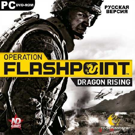 Operation Flashpoint 2: Dragon Rising (2009/RUS/PC/Lossless/Repack от R.G. NoLimits-Team GameS)