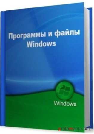 Программы и файлы Windows (апрель 2011)