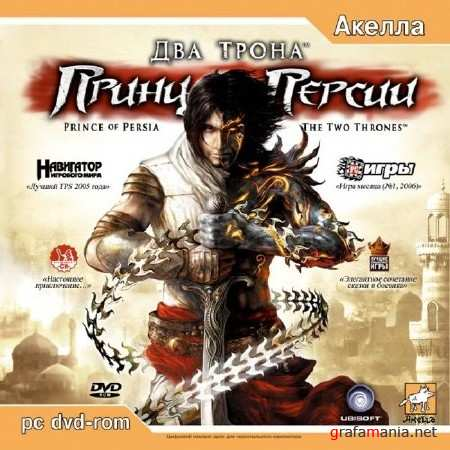 Prince of Persia - The Two Thrones (2005/RUS/PC/Repack by MOP030B)