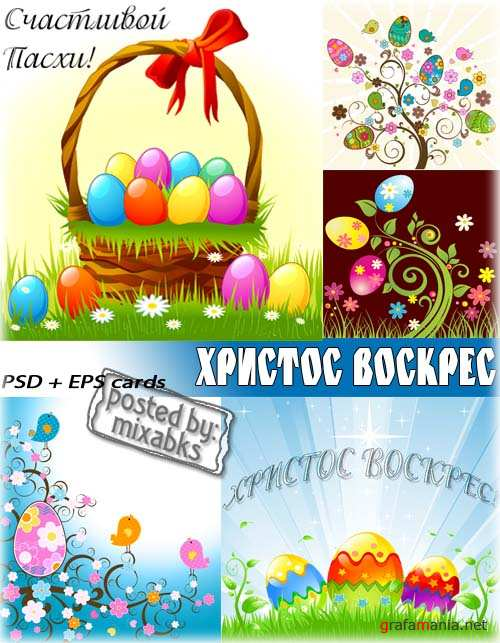 Христос Воскрес | Happy Easter (PSD+EPS)