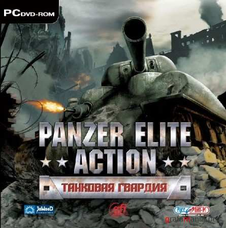 Panzer Elite Action: Fields of Glory (2006/АНГЛ/РеПАК by ToeD)