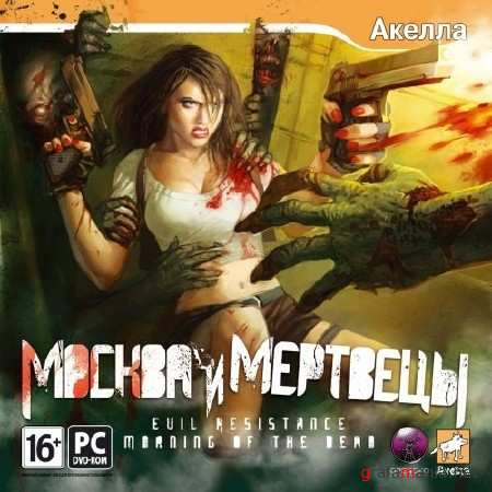 Evil Resistance: Morning of the Dead / Москва и мертвецы (2008/РУС/ПК/РЕПАК by Djon Ros)