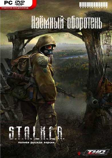 S.T.A.L.K.E.R. Shadow Of Chernobyl - Наёмный оборотень 4.1 Rus RePack by SeregA Lus