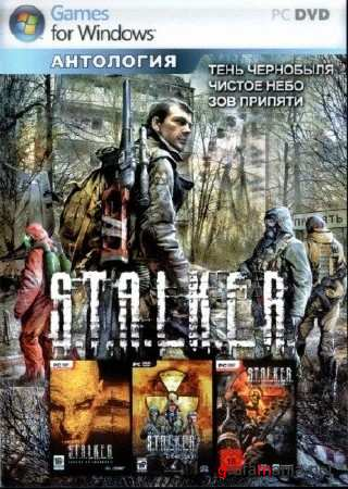 С.Т.А.Л.К.Е.Р. - Трилогия / S.T.A.L.K.E.R - Trilogy (2007-2009/PC/Lossless/RePack от Spieler)