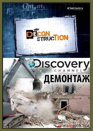 Демонтаж / Deconstruction. Выпуски 1, 2 (2010) SATRip