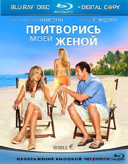 ���������� ���� ����� / Just Go with It (2011) HDRip