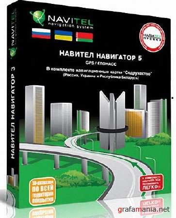 Navitel Navigator 5.0.0.1069 (2011/MULTILANG) + All Maps