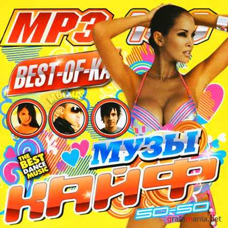 VA-Best-Of-Ка Музыкайф 50-50 (Май 2011)