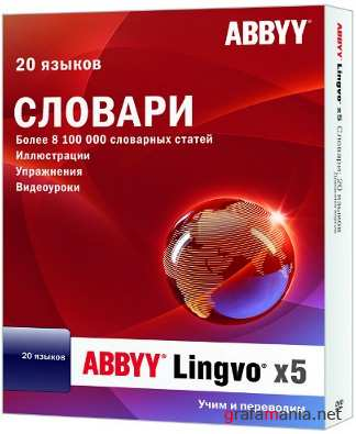 ABBYY Lingvo х5 Professional 20 Languages 15.0.511.0