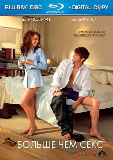 ������ ��� ���� / No Strings Attached (2011) HDRip