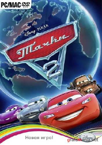Тачки 2 / Cars 2: The Video Game (2011/RUS/RePack by R.G. Modern)