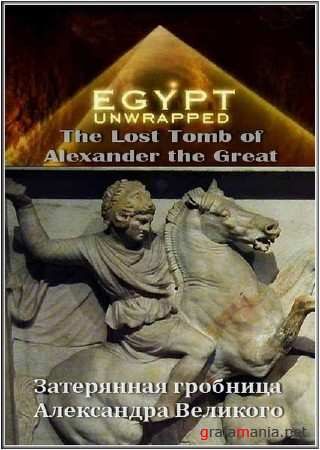 ���������� �������� ���������� �������� / The Lost Tomb of Alexander the Great (2006/SATRip)