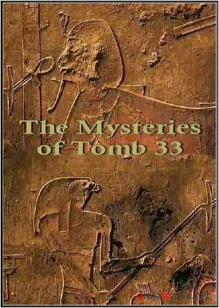 �������� 33 - ������� �������� ������ / The Mysteries of Tomb 33 (2007/SATRip)